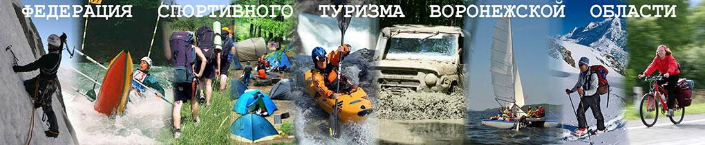 Сайт федерации спортивного туризма воронежской области