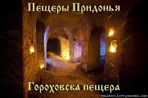 Экспедиция в Гороховскую пещеру 17-18.10