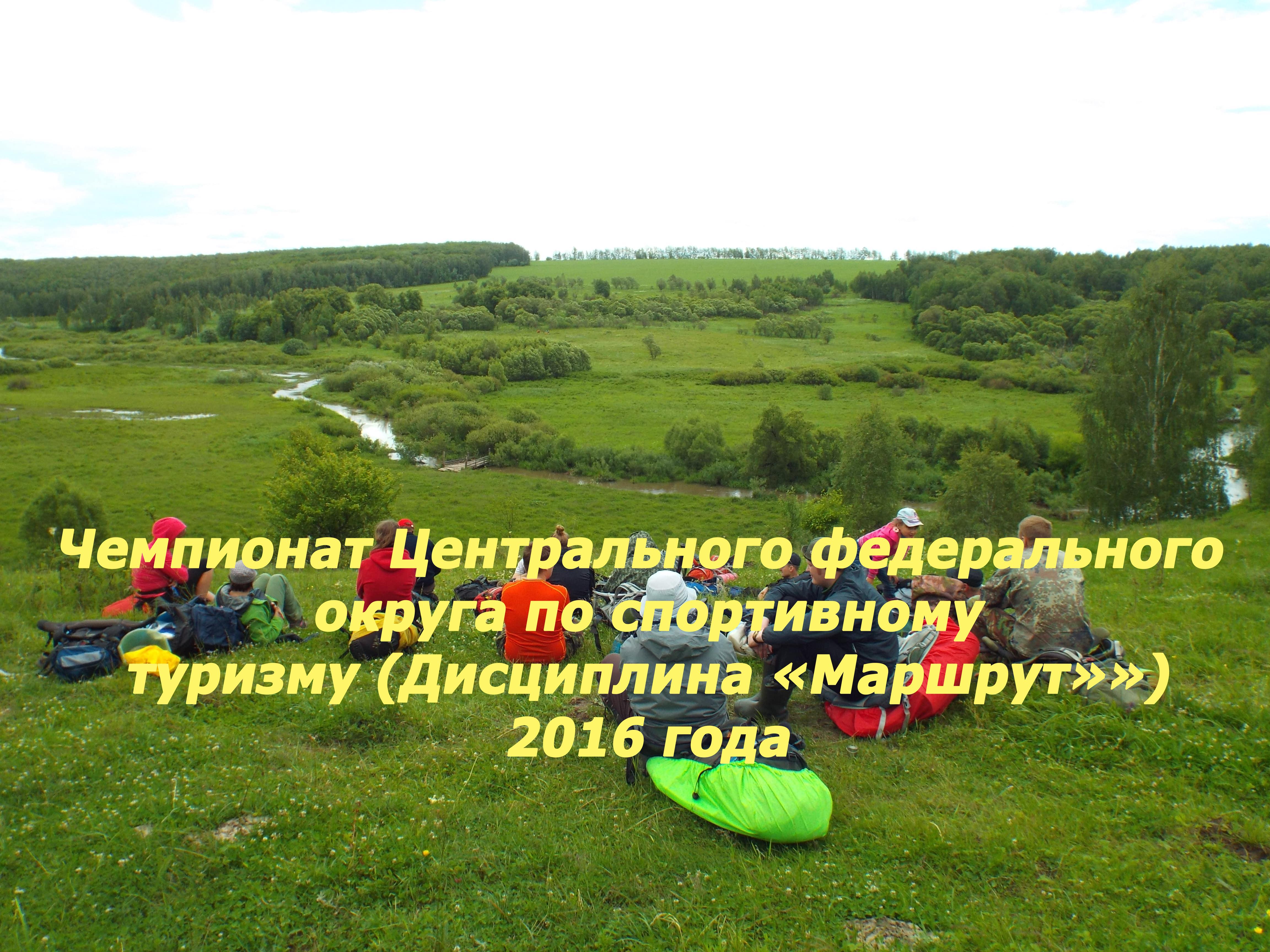 О Чемпионате ЦФО по походам 3-4 к.с., пройденным в 2016г.