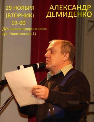 Творческий вечер Александра Демиденко
