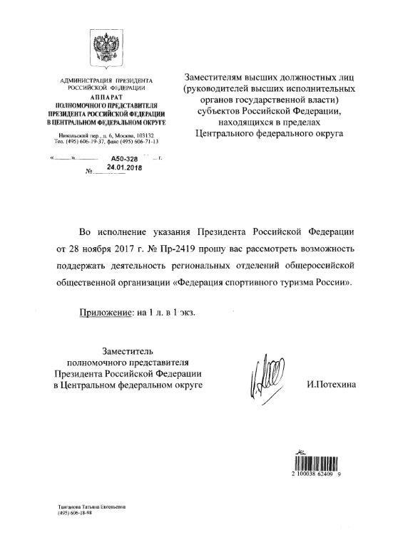 Указание Президента РФ №2419 по спортивному туризму